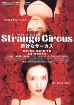 sion sono strange circus (3)